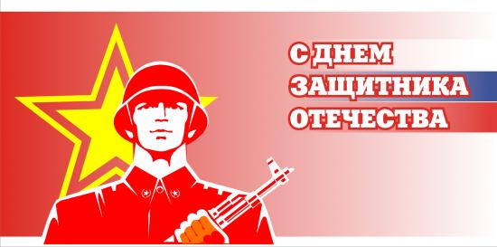 23-fevralya-prazdnik-nastoyaschih-muzhchin