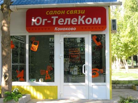 UTK-Konokovo2