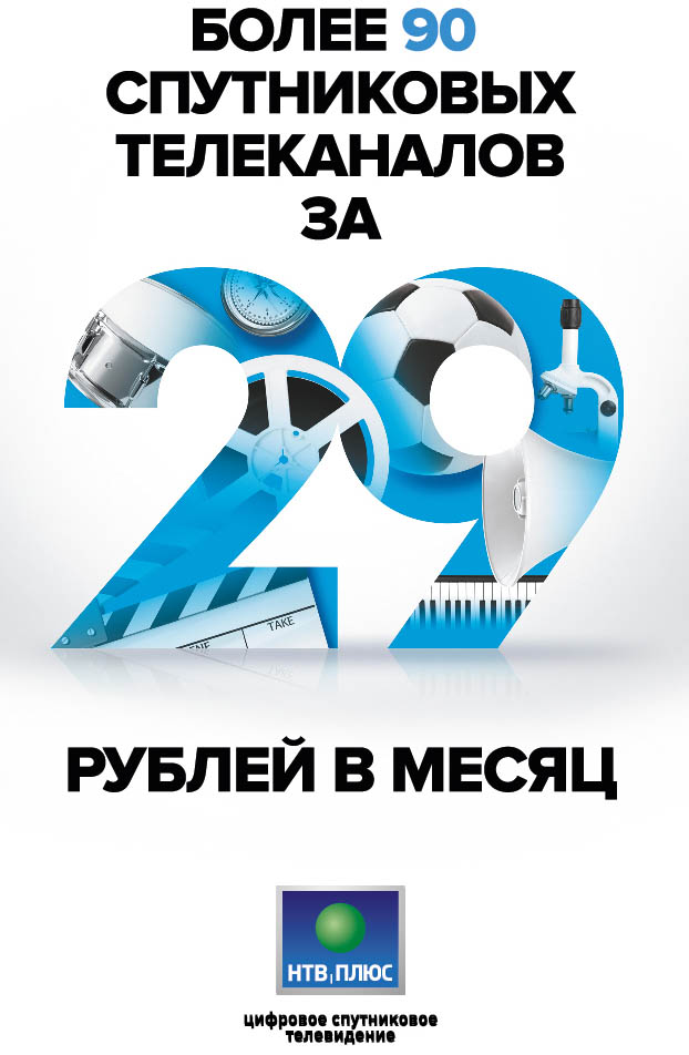 ntv 29r