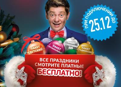 Новый год вместе с Триколор ТВ