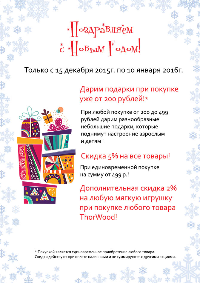 novogodnyaya akciya_2016Kancler