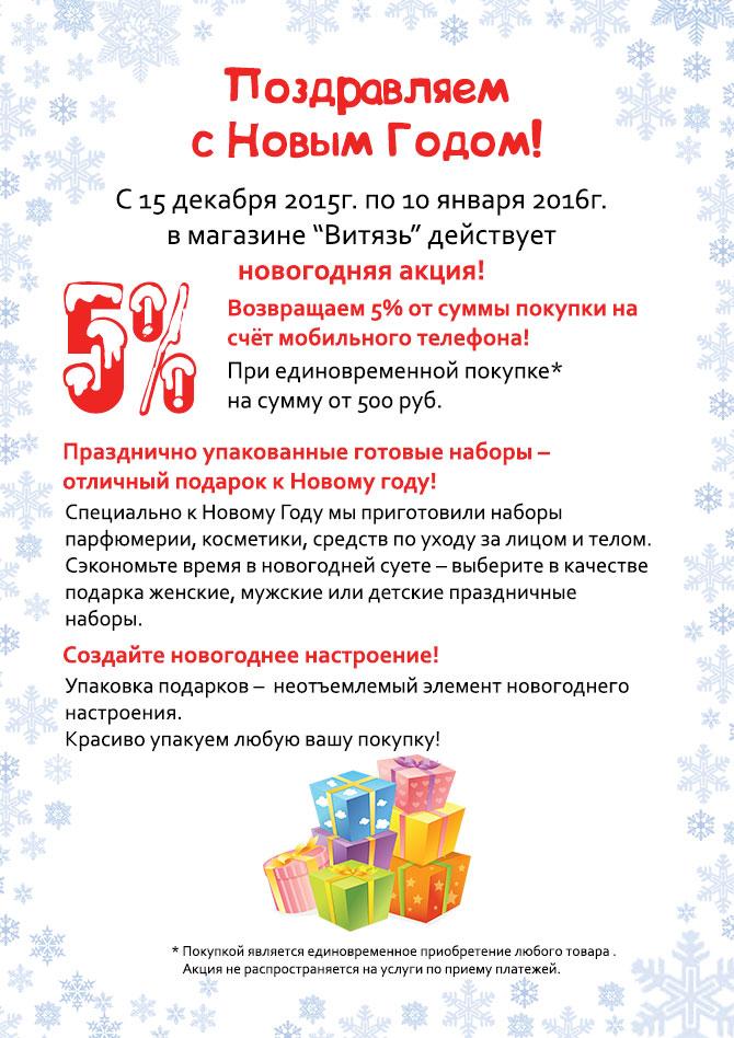novogodnyaya akciya_2016Vityaz