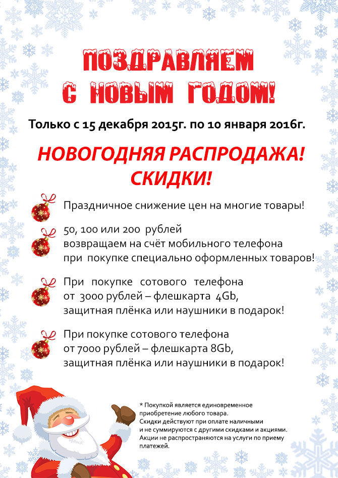 novogodnyaya akciya_YUTK2016