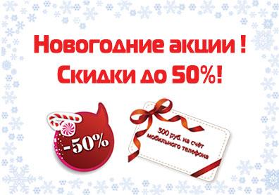 novogodnyaya akciya_glavnaya