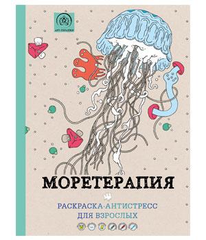 moreterapija