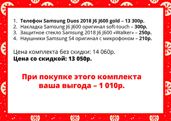 Samsung-Duos-2018-J6